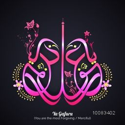 Glowing Arabic Islamic Calligraphy of Wish (Dua) Ya Gafuru (You are the most Forgiving/ Merciful) with beautiful flowers decoration on grey background.