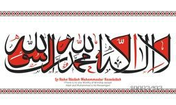 Creative Arabic Islamic Calligraphy of Wish (Dua) La Ilaha Illallah Muhammadur Rasulullah (There is no one Worthy of Worship except Allah and Muhammad is his Messenger), Can be used as poster, banner or flyer design.