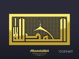Glossy Golden Arabic Islamic Calligraphy of Wish (Dua) Alhamdulillah (Praise to God) on grey background.