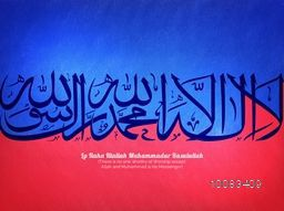 Creative Arabic Islamic Calligraphy of Wish (Dua) La Ilaha Illallah Muhammadur Rasulullah (There is no one Worthy of Worship except Allah and Muhammad is his Messenger) on blue and red background.