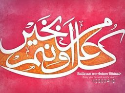Creative Arabic Islamic Calligraphy of Wish (Dua) Kullu Am Wa Antum Bikhair (May you be well every year) on floral design decorated abstract pink background.