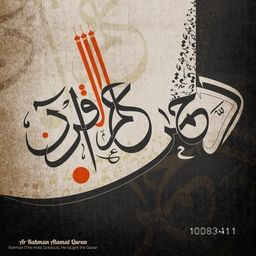 Elegant Greeting Card design with Arabic Islamic Calligraphy of Wish (Dua) Ar Rahman Alamal Quran (Rahman (The most Gracious), He taught the Quran) on stylish vintage background.