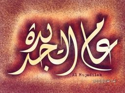 Beautiful Arabic Islamic Calligraphy of Wish (Dua) Al Mujadilah on creative abstract grungy background, Can be used as poster, banner or flyer design.