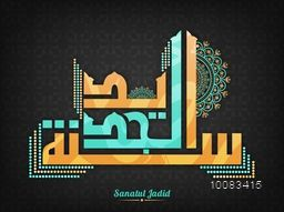 Arabic Islamic Calligraphy of Wish (Dua) Sanatul Jadid with beautiful floral design decoration on seamless grey background. Elegant Greeting Card for Muslim Community Festivals celebration.