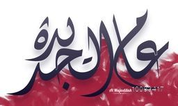 Creative Arabic Islamic Calligraphy of Wish (Dua) Al Mujadilah on abstract brush stroke background, Can be used as poster, banner or flyer design.