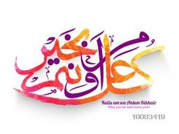 Colourful Arabic Islamic Calligraphy of Wish (Dua) Kullu Am Wa Antum Bikhair (May you be well every year) on white background, Can be used as Poster, Banner or Flyer design.