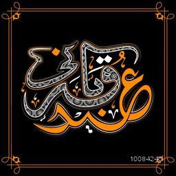 Creative frame with Arabic Islamic Calligraphy Text Eid-E-Qurbani, Vector Typographical Background, Greeting card illustration for Muslim Community, Festival of Sacrifice Celebration.