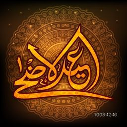 Glossy Arabic Islamic Calligraphy Text Eid-Al-Adha on floral decorated brown background for Muslim Community, Festival of Sacrifice Celebration.