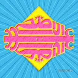 Creative pink Arabic Calligraphy Text Eid-Al-Adha on abstract rays background for Muslim Community, Festival of Sacrifice Celebration. Vector Typographical Background.