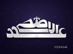 Arabic Islamic Calligraphy Text Eid-Al-Adha on glossy, sparkle purple background for Muslim Community, Festival of Sacrifice Celebration. Vector Typographical Background.