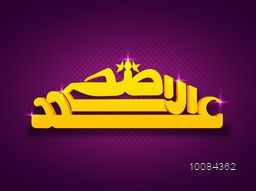 3D yellow Arabic Islamic Calligraphy Text Eid-Al-Adha on glossy purple background for Muslim Community, Festival of Sacrifice Celebration.