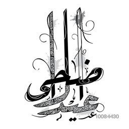 Stylish Arabic Calligraphy text Eid-Al-Adha in black and white color for Muslim Community, Festival of Sacrifice Celebration.