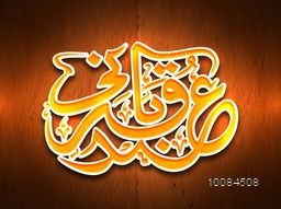 Stylish Arabic Islamic Calligraphy Text Eid-E-Qurbani on glowing wooden background for Muslim Community, Festival of Sacrifice Celebration. Vector Typographical Background.