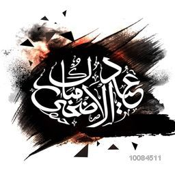 Arabic Islamic Calligraphy Text Eid-Al-Adha Mubarak on abstract paint stroke background for Muslim Community, Festival of Sacrifice Celebration. Vector illustration.