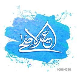 Arabic Islamic Calligraphy Text Eid-Al-Adha on floral, paint stroke background for Muslim Community, Festival of Sacrifice Celebration.