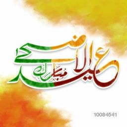 Colorful Arabic Islamic Calligraphy Text Eid-Al-Adha Mubarak, Vector Typographical Background for Muslim Community, Festival of Sacrifice Celebration.