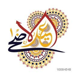 Colorful Arabic Islamic Calligraphy Text Eid-Al-Adha Mubarak on Traditional floral design decorated background for Muslim Community, Festival of Sacrifice Celebration.