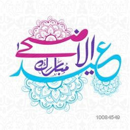 Colorful Arabic Islamic Calligraphy Text Eid-Al-Adha Mubarak on floral decorated background Muslim Community, Festival of Sacrifice Celebration.