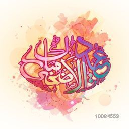 Colorful glossy Arabic Islamic Calligraphy Text Eid-Al-Adha Mubarak on colorful splash for Muslim Community, Festival of Sacrifice Celebration.