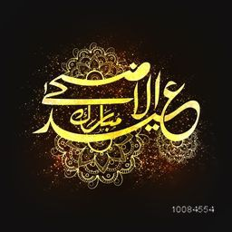 Shiny golden Arabic Islamic Calligraphy Text Eid-Al-Adha Mubarak on floral design decorated, glittering brown background for Muslim Community, Festival of Sacrifice Celebration.