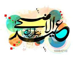 Arabic Calligraphy Text Eid-Al-Adha Mubarak made by paint stroke on colorful abstract background for Muslim Community, Festival of Sacrifice Celebration.