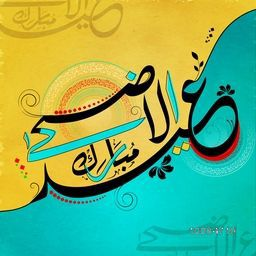 Vector Typographical Background, Creative Arabic Calligraphy Text Eid-Al-Adha Mubarak for Muslim Community, Festival of Sacrifice Celebration.