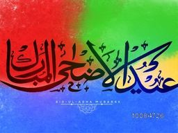 Arabic Calligraphy Text Eid-Al-Adha Mubarak on colorful abstract paint stroke, Vector Typographical Background for Muslim Community, Festival of Sacrifice Celebration.