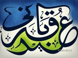Stylish Arabic Calligraphy Text Eid-E-Qurbani on paint stroke background for Muslim Community, Festival of Sacrifice Celebration.