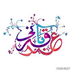 Colorful glossy, Arabic Calligraphy Text Eid-E-Qurbani with flowers, Vector Typographical Background, Beautiful greeting card for Muslim Community, Festival of Sacrifice Celebration.