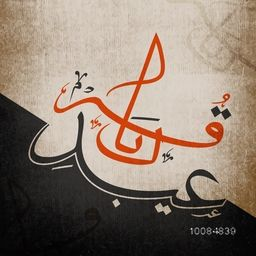 Arabic Calligraphy Text Eid-E-Qurba on vintage grunge background, Vector Typographical Illustration for Muslim Community, Festival of Sacrifice Celebration.