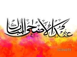 Arabic Calligraphy Text Eid-Al-Adha Mubarak on colorful paint stroke background, Vector Typographical Illustration for Muslim Community, Festival of Sacrifice Celebration.