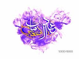 Arabic Calligraphy Text Eid-Al-Adha Mubarak on abstract background for Muslim Community, Festival of Sacrifice Celebration, Vector Typographical Background.