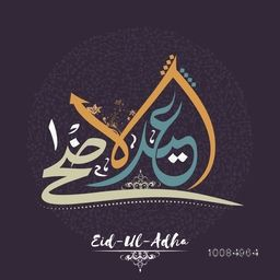 Arabic Calligraphy Text Eid-Al-Adha on Islamic Verses Pattern, Vector Typographical Background for Muslim Community, Festival of Sacrifice Celebration.