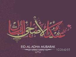 Arabic Calligraphy Text Eid-Al-Adha Mubarak on floral pattern, Vector Typographical Background for Muslim Community, Festival of Sacrifice Celebration.