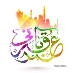 Colorful Arabic Calligraphy Text Eid-E-Qurbani with Mosque for Muslim Community, Festival of Sacrifice, Eid-Al-Adha Mubarak. Vector Typographical Background.