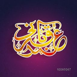 Glossy Arabic Calligraphy Text Eid-E-Qurbani on purple background, Vector Typographical Illustration, Greeting card design for Muslim Community, Festival of Sacrifice Celebration.