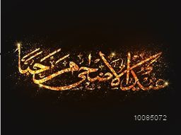 Golden Glittering, Arabic Calligraphy Text Eid-Al-Adha Mubarak on brown background for Muslim Community, Festival of Sacrifice Celebration.
