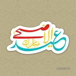 Colorful Arabic Calligraphy Text Eid-Al-Adha Mubarak on creative pattern for Muslim Community, Festival of Sacrifice, Eid-Al-Adha Mubarak. Vector Typographical Background.