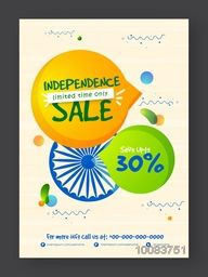 Sale Poster, Sale Banner, Sale Flyer, Limited Time Sale, Save upto 30%, Sale Background with glossy speech bubbles and ashoka wheel for Indian Independence Day celebration.