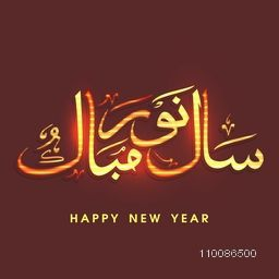 Glossy Arabic Islamic Calligraphy of text Naya Saal Mubarak Ho (Happy New Year). Elegant greeting card design.