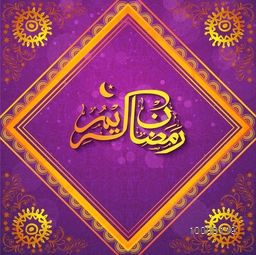 Elegant greeting card with floral design and Arabic Islamic Calligraphy text Ramadan Kareem for Holy Month of Muslim Community festival celebration.