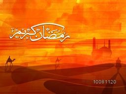 Silhouette of Arabian men riding camel on desert in front of a Mosque and Arabic Islamic Calligraphy of text Ramadan Kareem for Holy Month of Muslim Community celebration.