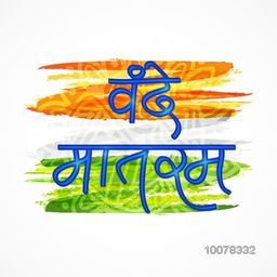 Glossy blue Hindi text Vande Mataram on floral decorated, National Flag colours background for Happy Indian Republic Day celebration.