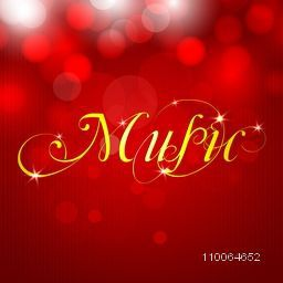 Stylish text of Music in golden color on shiny red background.