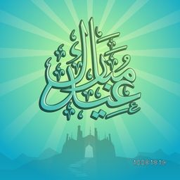 Creative Arabic Islamic Calligraphy of text Eid Mubarak on mosque silhouetted blue rays background for Muslim Community Festival celebration.