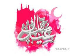3D Arabic Islamic Calligraphy of text Eid Mubarak on pink abstract design, mosque and moon  decorated background for Muslim Community Festival celebration.