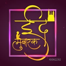 Yellow Hindi text Eid Mubarak with silhouetted of a Islamic Boy and Mosque on purple background for Muslim Community Festival Celebration.