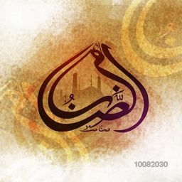 Arabic Calligraphy text Ramazan on creative Mosque silhouette background for Holy Month of Muslim Community Festival Celebration.