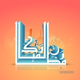 3D stylish Arabic Calligraphy text Ramadan Kareem on Mosque silhouette background for Holy Month of Muslim Community Festival Celebration.
