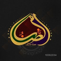 Stylish Arabic Calligraphy text Ramazan on Islamic Pattern for Holy Month of Fasting Celebration.
